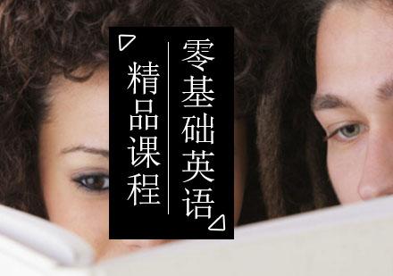 北京基礎英語培訓-零基礎英語精品課程