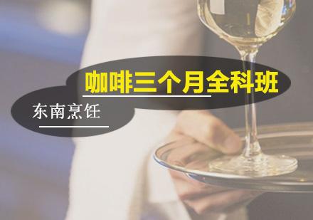 广州咖啡师培训-咖啡三个月全科班