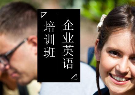 北京企業英語培訓-企業英語培訓班