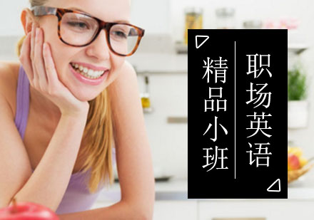 北京職場英語培訓-職場英語精品小班