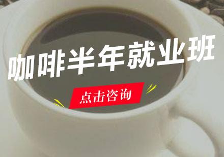 广州咖啡师培训-咖啡半年就业班