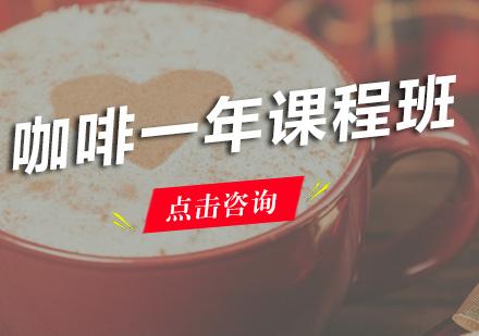 广州咖啡师培训-咖啡一年课程班