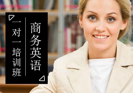 北京商務英語培訓-商務英語一對一培訓班