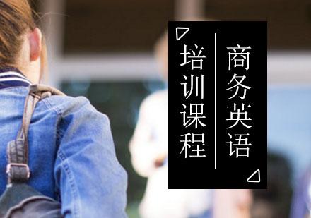 北京商務英語培訓-商務英語培訓課程