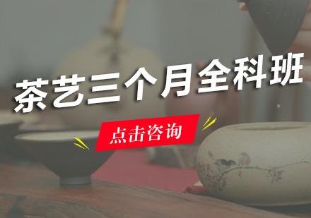 广州茶艺培训-茶艺三个月全科班
