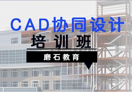 福州BIM培訓-CAD協同設計培訓班