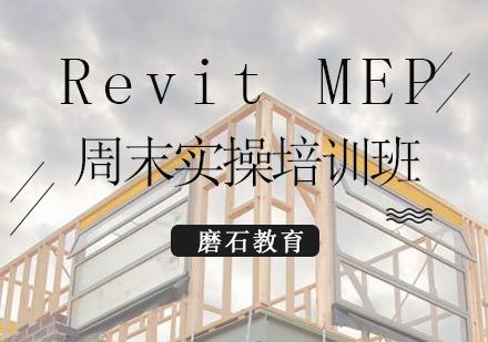 福州BIM培訓-RevitMEP周末實操培訓班