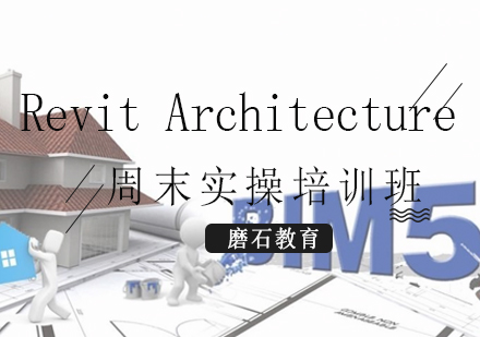 福州BIM培訓-RevitArchitecture周末實操培訓班