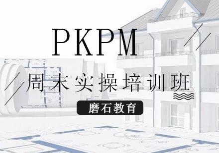 福州BIM培訓-PKPM周末實操培訓班