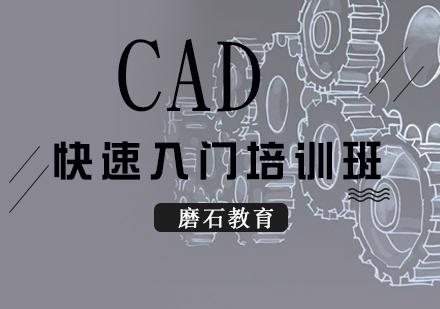 CAD快速入門培訓班