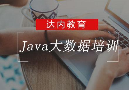 重慶Java培訓-Java大數據培訓