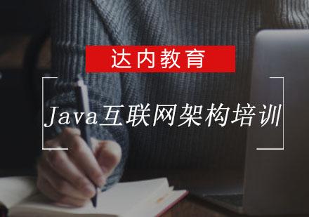 重慶Java培訓-Java互聯網架構培訓
