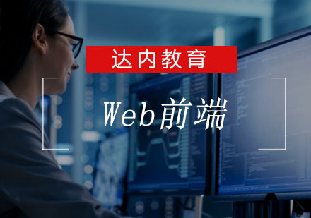 重慶Web前端培訓-Web前端培訓課程