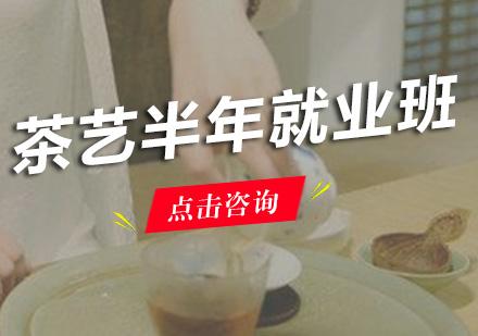 广州茶艺培训-茶艺半年就业班