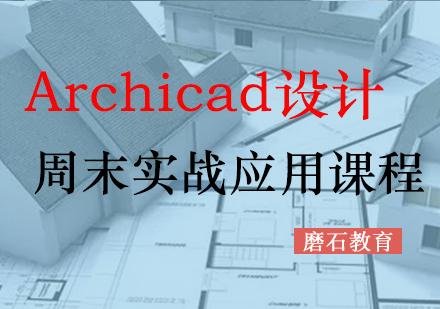 福州BIM培訓-Archicad設計周末實戰應用課程