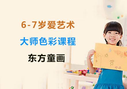 上海美術培訓-6-7歲愛藝術大師色彩課程