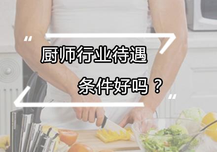 厨师行业待遇条件好吗?