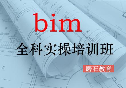 福州BIM培訓-bim全科實操培訓班