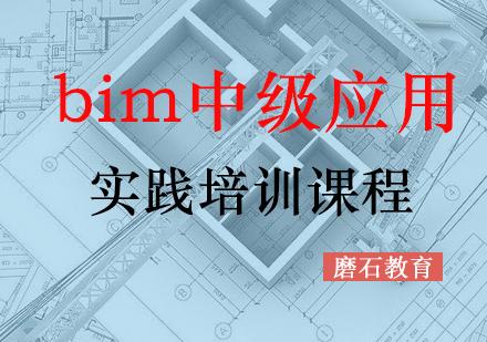 福州BIM培訓-bim中級應用實踐培訓課程