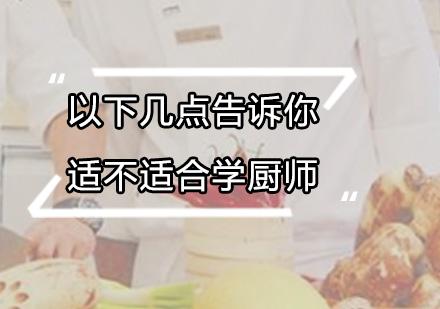以下几点告诉你适不适合学厨师