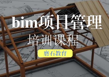 福州BIM培訓-bim項目管理培訓課程