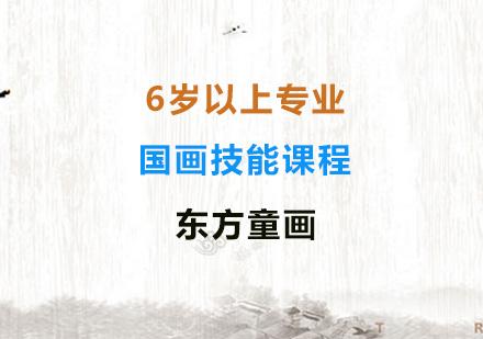 上海美術培訓-6歲以上專業國畫技能課程