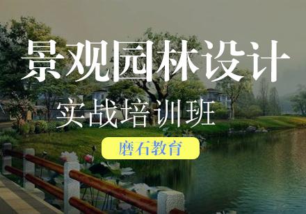 福州景觀園林培訓-景觀園林設計實戰培訓班