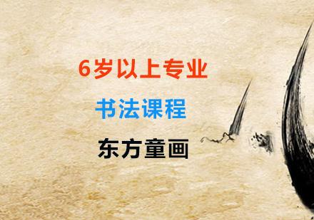上海美術培訓-6歲以上專業書法課程
