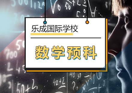 北京國際預科培訓-數學預科課程