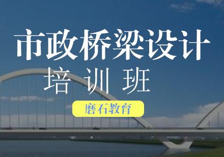 福州市政環保培訓-市政橋梁設計培訓班