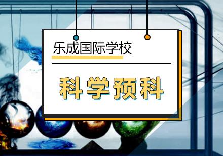 北京國際預科培訓-科學預科課程