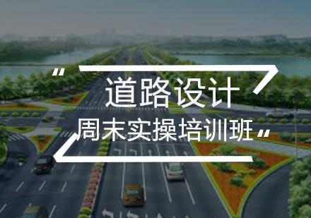 福州市政環保培訓-道路設計周末實操培訓班