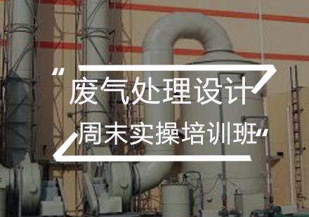 福州市政環保培訓-廢氣處理設計周末實操培訓班