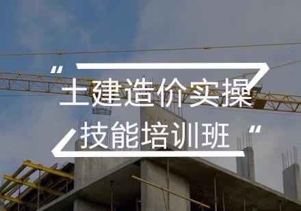 福州工程造價培訓-土建造價實操技能培訓班