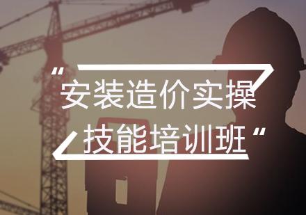 福州工程造價培訓-安裝造價實操技能培訓班