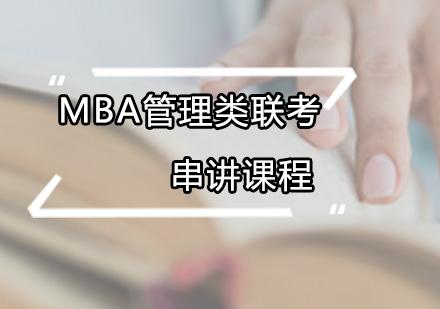 广州网络学历培训-MBA管理类联考串讲课程