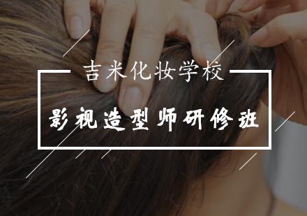 北京個人形象設計培訓-影視造型師研修班