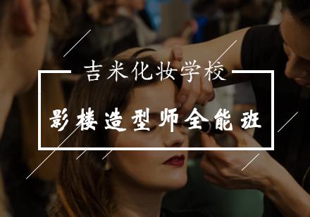北京個人形象設計培訓-影樓造型師全能班