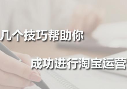 广州淘宝运营学校技巧分享!