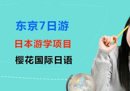 上海國際游學培訓-日本東京7日游學項目