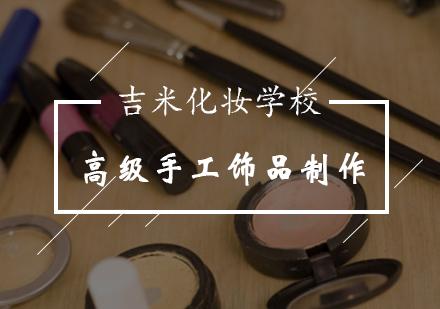北京個人形象設計培訓-高級手工飾品制作課程