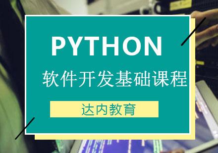 重慶Python培訓-Python軟件開發基礎課程培訓