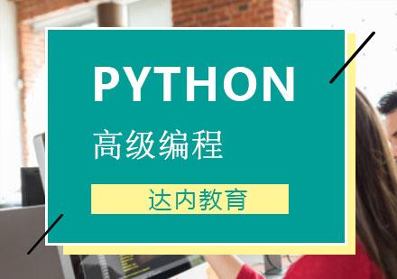 重慶Python培訓-Python高級編程課程培訓
