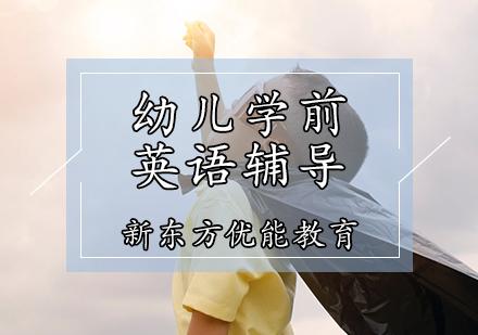 天津幼小銜接培訓-幼兒學前英語輔導