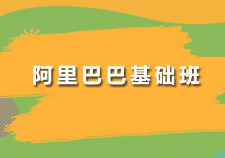 广州淘宝网店培训-阿里巴巴基础班