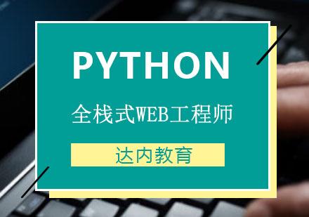 重慶Python培訓-Python全棧式WEB工程師培訓