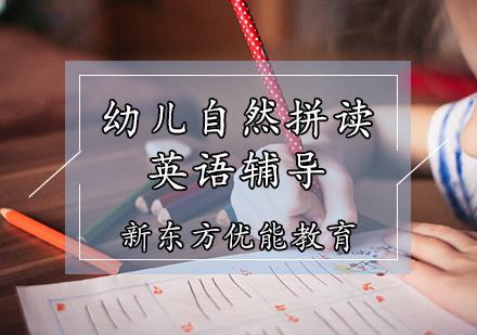 天津幼小銜接培訓-幼兒自然拼讀英語輔導