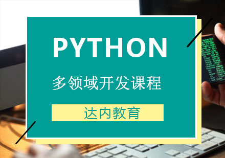 重慶Python培訓-Python多領域開發課程