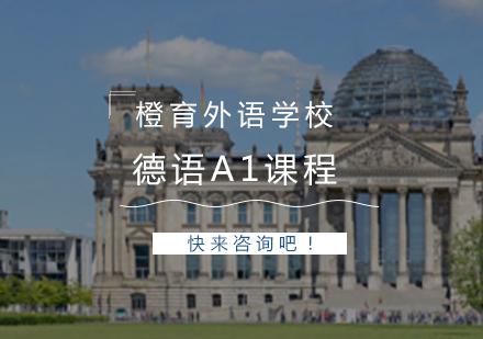 青島德語培訓-德語A1課程