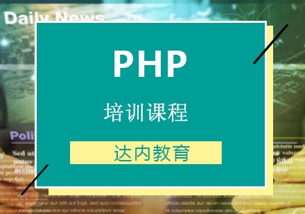重慶PHP培訓-PHP培訓課程
